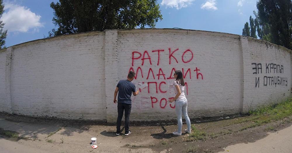 KOORDINISANA-AKCIJA-Prekreceni-grafiti-Ratka-Mladica-u-Boru-i-Backoj-Palanci