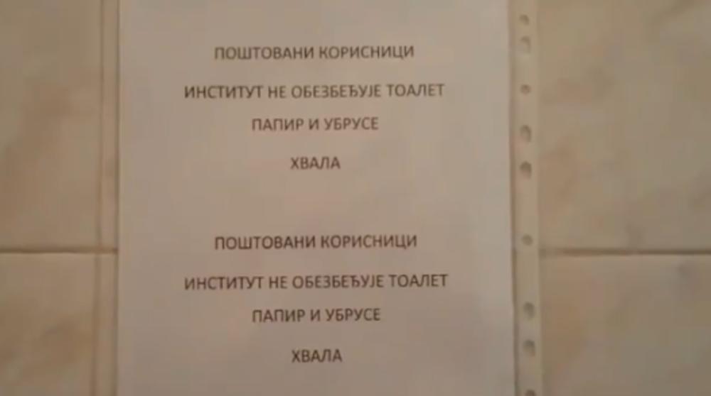 Obaveštenje da Institut ne obezbeđuje toalet papir