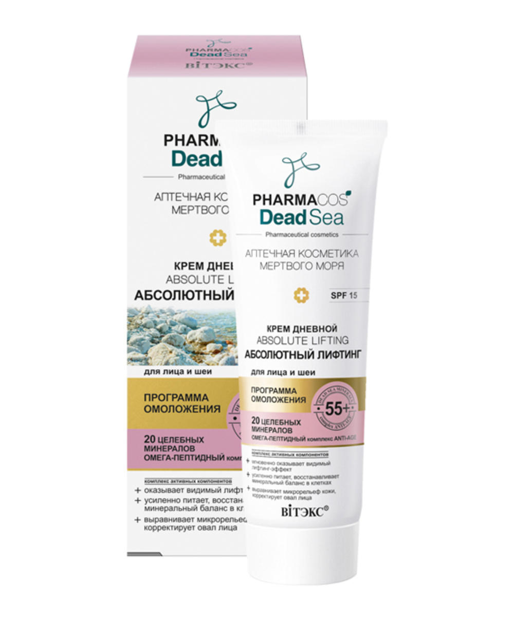 "Dnevna krema 55+ ""Apsolutni lifting"" za lice i vrat SPF 15 ""PHARMACOS DEAD SEA"", 50 ml"